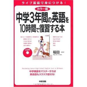 カラー版 CD付 中学3年間の英語を10時間で復習する本 中古本 古本