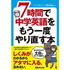 7時間で中学英語をもう一度やり直す本 中古本 古本