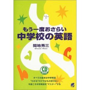 もう一度おさらい 中学校の英語 (CD book) 中古本 古本