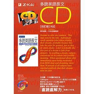 多読英語長文CD (改訂版)対応 (<CD>) 中古本 古本