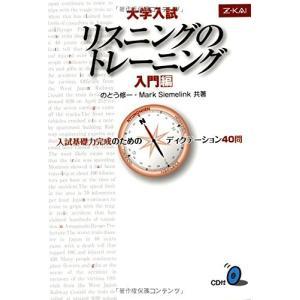 大学入試リスニングのトレーニング 入門編 中古本 古本
