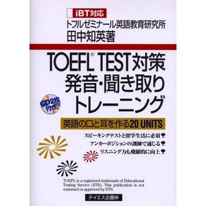 TOEFL TEST対策発音・聞き取りトレーニング―英語の口と耳を作る20 UNITS 中古本 古本
