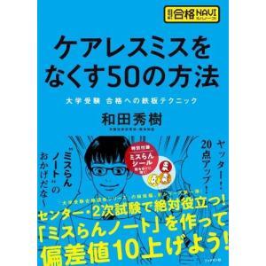 ケアレスミスをなくす50の方法 (超明解! 合格NAVIシリーズ) 中古本 古本