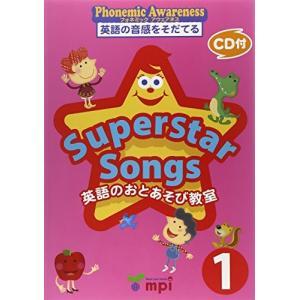 Superstar Songs 1 本(CD付) 英語のおとあそび教室 中古本 古本