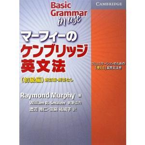 マーフィーのケンブリッジ英文法(初級編) 中古本 古本