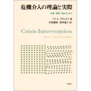 危機介入の理論と実際―医療・看護・福祉のために 古本 古書