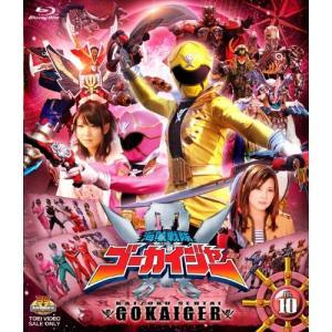 スーパー戦隊シリーズ 海賊戦隊ゴーカイジャー VOL.10(Blu-ray) 中古