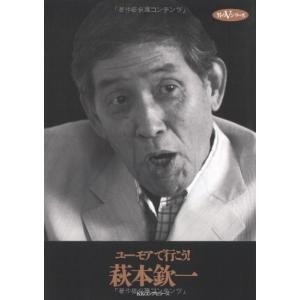 ユーモアで行こう! (男のVシリーズ) 古本 古書