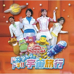 NHKおかあさんといっしょ ファミリーコンサート ドキドキ!!みんなの宇宙旅行 新品 zerotwo-men
