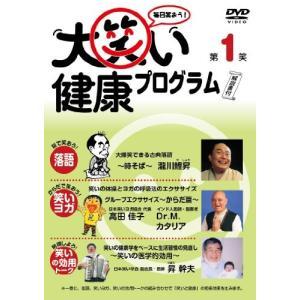 大笑い健康プログラム第1笑 (DVD) 中古