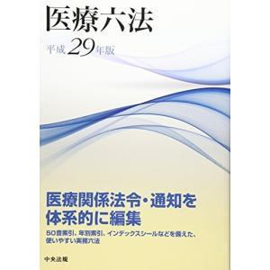 医療六法 平成29年版 古本 古書