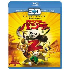 カンフーパンダ2 3Dスーパーセット (Blu-ray) 中...