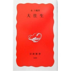 大往生 (岩波新書)  中古書籍