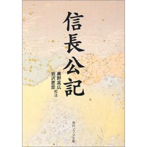 信長公記 (角川文庫―名著コレクション)  中古書籍
