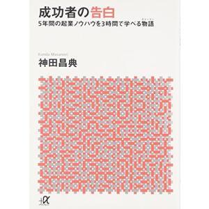 成功者の告白 (講談社+α文庫)  中古書籍