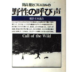 野生の呼び声―開高健とC.W.ニコルの  中古書籍