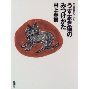 うずまき猫のみつけかた―村上朝日堂ジャーナル  中古書籍