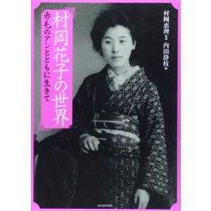 村岡花子の世界: 赤毛のアンとともに生きて (らんぷの本)  中古書籍