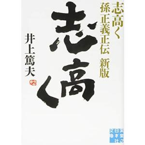 志高く 孫正義正伝 新版 (実業之日本社文庫)  中古書籍