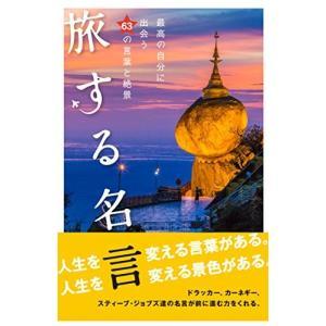 旅する名言 ー最高の自分に出会う63の言葉と絶景ー  中古書籍