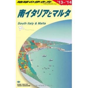 A13 地球の歩き方 南イタリアとマルタ 2013~2014  中古書籍