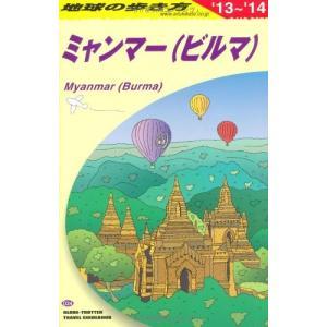 D24 地球の歩き方 ミャンマー 2013~2014  中古書籍