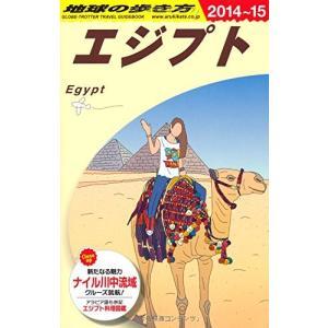 E02 地球の歩き方 エジプト 2014~2015  中古書籍