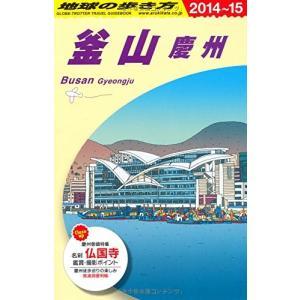 D34 地球の歩き方 釜山・慶州 2014~2015  中古書籍