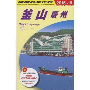 D34 地球の歩き方 釜山・慶州 2015~2016  中古書籍