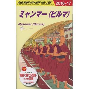 D24 地球の歩き方 ミャンマー 2016-2017  中古書籍