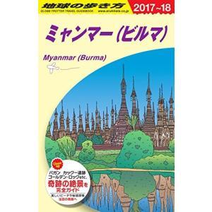 D24 地球の歩き方 ミャンマー 2017~2018  中古書籍