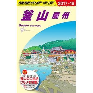 D34 地球の歩き方 釜山 慶州 2017~2018  中古書籍
