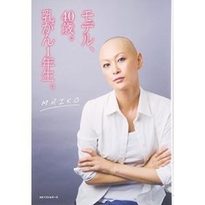 モデル、40歳。乳がん1年生。  中古書籍 zerotwo-men