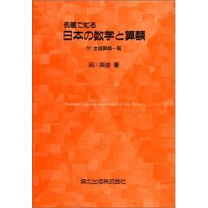 例題で知る日本の数学と算額  中古書籍