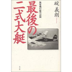 最後の二式大艇―海軍飛行艇の記録  中古書籍