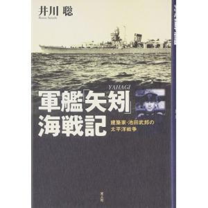 軍艦「矢矧」海戦記―建築家・池田武邦の太平洋戦争  中古書籍