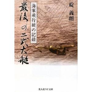 最後の二式大艇―海軍飛行艇の記録 (光人社NF文庫)  中古書籍