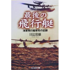 最後の飛行艇―海軍飛行艇栄光の記録 (光人社NF文庫)  中古書籍