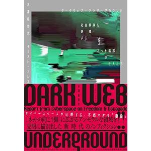 ダークウェブ・アンダーグラウンド 社会秩序を逸脱するネット暗部の住人たち  中古書籍