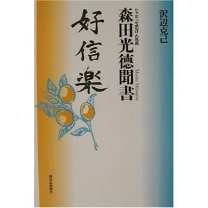 好信楽―シャボン玉石けん社長 森田光徳聞書  中古書籍