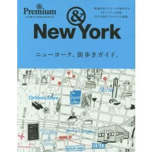 & Premium特別編集 ニューヨーク、街歩きガイド。 (マガジンハウスムック &Premium)...