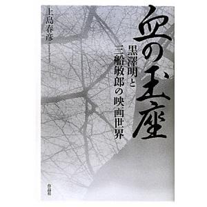 血の玉座――黒澤明と三船敏郎の映画世界  中古書籍