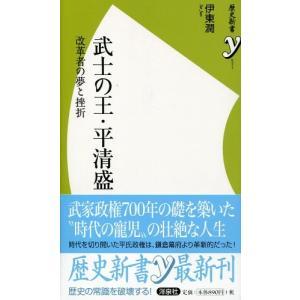 武士の王・平清盛 (歴史新書y)  中古書籍