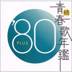続・青春歌年鑑 1980 中古商品 アウトレット