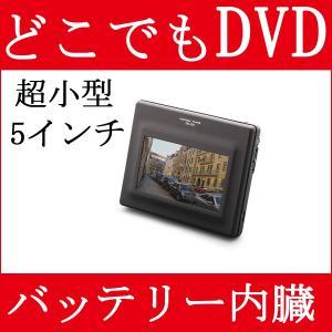 ポータブルDVDプレーヤー DVDプレイヤー 激安DVD 充電バッテリー内蔵 超小型 5インチ液晶 本体 コンパクト 車内  黒 ブラック|zerotwo-men