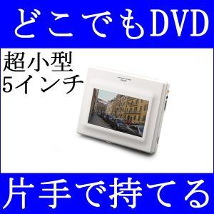 ポータブルDVDプレーヤー DVDプレイヤー 激安DVD 充電バッテリー内蔵 超小型 5インチ液晶 本体 コンパクト 車内 アウトドア 白 ホワイト|zerotwo-men