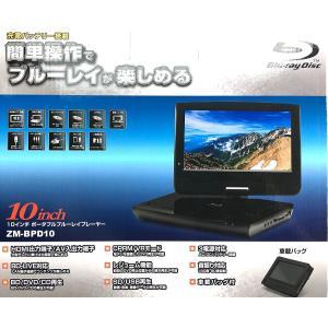 ポータブル ブルーレイプレーヤー BD DVD CD プレイヤー 10インチ レボリューション ZM-BPD10 車載バッグ付き 数量限定|zerotwo-men