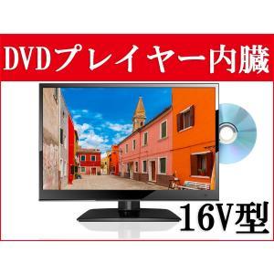 テレビ 液晶テレビ 小型テレビ DVD内蔵テレビ DVDプレイヤー TV ハイビジョン液晶テレビ DVDプレーヤー 16型 激安テレビ 安いテレビ|zerotwo-men