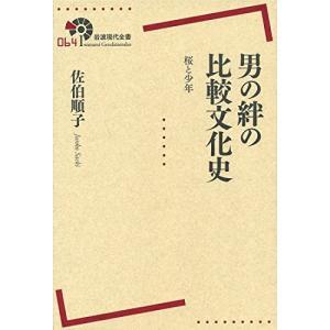 男の絆の比較文化史――桜と少年 (岩波現代全書) 中古