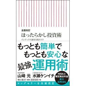 全面改訂 ほったらかし投資術 (朝日新書) 中古書籍